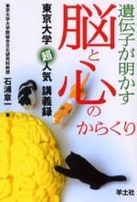 遺傳子が明かす腦と心のからくり 東京大學超人氣講義錄