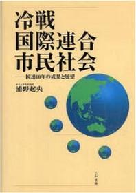 冷戰,國際連合,市民社會 國連60年の成果と展望
