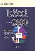 실무활용 EXCEL 2000(S/W포함)