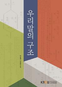 우리말의구조(1학기, 워크북포함)