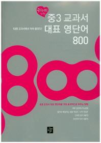 중학생을 위한 중3 교과서 대표 영단어 800
