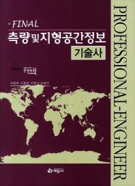 FINAL 측량 및 지형공간정보(기술사)(2011)