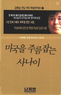 미국을 주름잡는 사나이(김복남 전도사의 파워인터뷰 2)