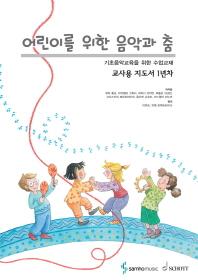 어린이를 위한 음악과 춤: 교사용 지도서 1년차
