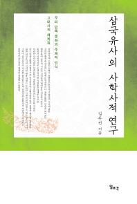 삼국유사의 사학사적 연구