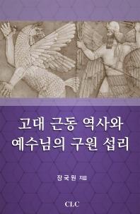 고대 근동 역사와 예수님의 구원 섭리