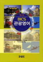 BICS 관광영어