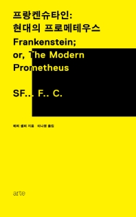 프랑켄슈타인: 현대의 프로메테우스