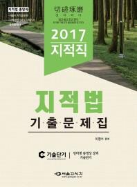 지적법 기출문제집(지적직)(2017)