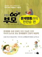 EBS 60분 부모: 문제행동과의 한판승 편