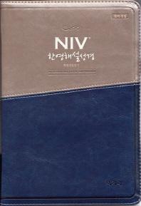 NIV 한영해설성경&한영 새찬송가(대/합본/색인/지퍼/투톤네이비)