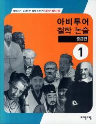 아비투어 철학 논술 중급편. 1