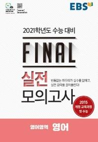 고등 영어영역 영어 Final 실전모의고사(2020)(2021 수능대비)(8절)
