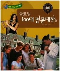 글로벌 100대 명문대학. 2