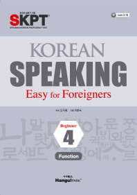 Korean Speaking. 4