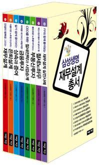 삼성생명 재무설계 총서 세트