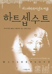 하트셉수트 (미스터리의 이집트 여왕)