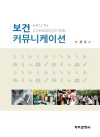 보건커뮤니케이션