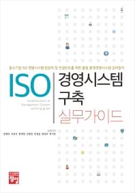 ISO 경영시스템 구축 실무가이드