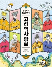 왕건부터 정도전까지 고려 역사 탐험