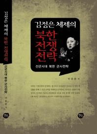 김정은 체제의 북한 전쟁전략