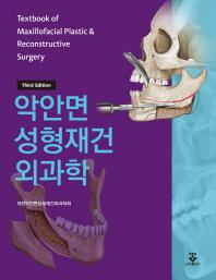 악안면 성형재건 외과학