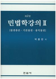 민법학강의. 2