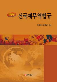 신 국제무역법규