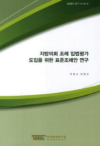 지방의회 조례 입법평가 도입을 위한 표준조례안 연구