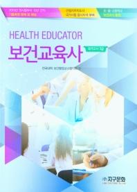 보건교육사(국가고시 3급)(2020)