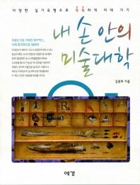 내 손 안의 미술대학