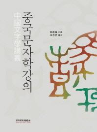 중국 문자학 강의