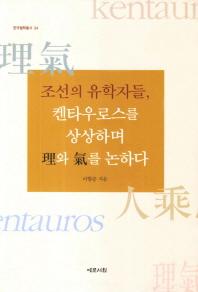 조선의 유학자들 켄타우로스를 상상하며 이와 기를 논하다