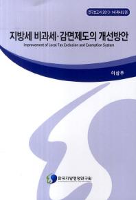 지방세 비과세 감면제도의 개선방안