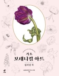 기초 보태니컬 아트 컬러링북
