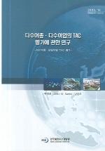 다수어종 다수어업의 TAC 평가에 관한 연구