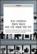 한국 다큐멘터리 영화의 배급과 해외 시장 개발을 위한 연구