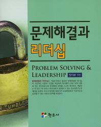 문제해결과 리더십