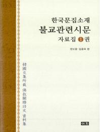 불교관련시문(한국문집소재) 자료집 세트