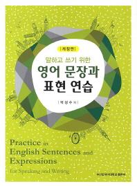 말하고 쓰기 위한 영어 문장과 표현 연습