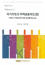국가재정과 주택금융제도. 3