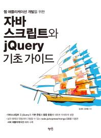 웹 애플리케이션 개발을 위한 자바스크립트와 jQuery 기초가이드