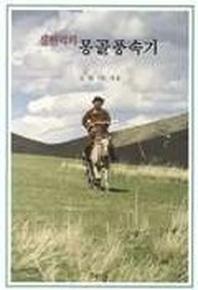 몽골풍속기