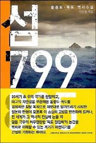 섬 799 805