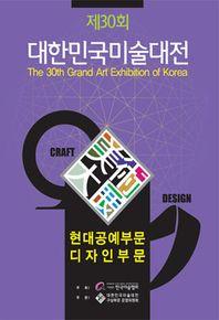제30회 대한민국미술대전(2011): 현대공예부문 디자인부문