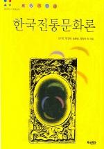 한국전통문화론