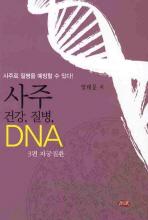 사주 건강 질병 DNA. 3: 자궁질환