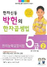 한자능력검정시험 5급 2(한자신동 박헌의 한자곱셈법)