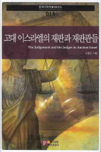 고대 이스라엘의 재판과 재판관들