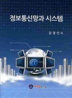 정보통신망과 시스템